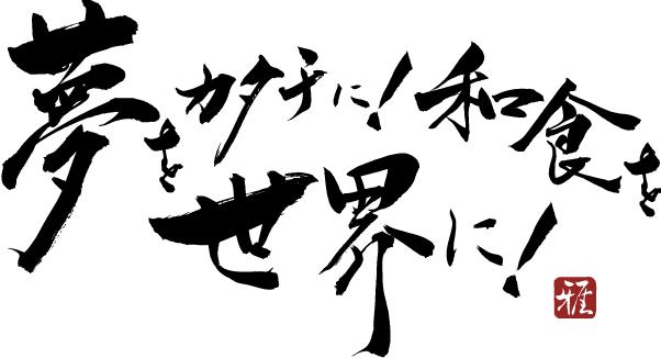 夢をカタチに!和食を世界に!